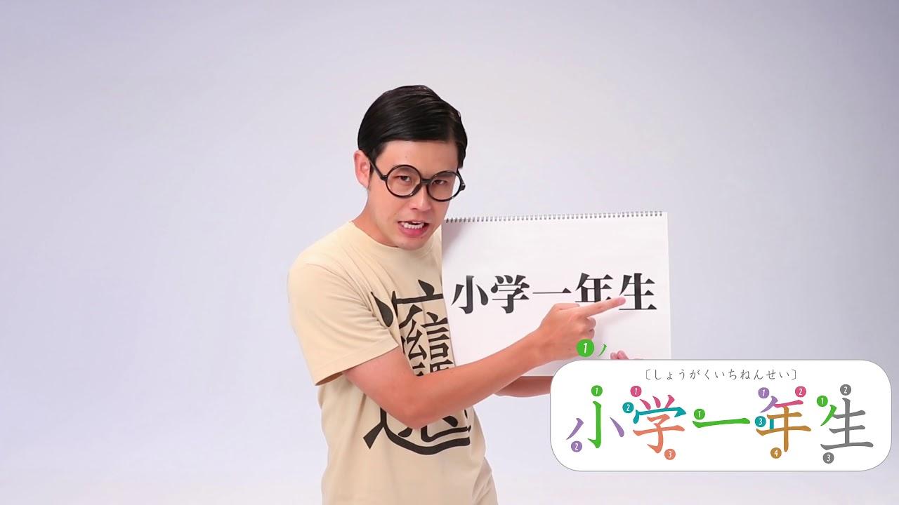 【オジンオズボーン篠宮】「小学一年生」のおぼえかたを漢字博士が作ってみた【小一12月号特別企画】