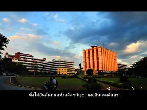 Khon Kaen University Song [ขวัญมอดินแดง].flv