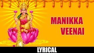 manikka-veenai-song-p-susheela-raksha-raksha-jaganmatha-navratri-special-amman-song