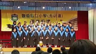 Publication Date: 2018-06-30 | Video Title: 觀塘官立小學(秀明道) 17-18年度畢業禮6B班表演