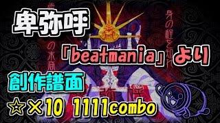 【楽曲情報】 卑弥呼 「beatmania」より 創作譜面 ☆×10 1111combo BPM:1...