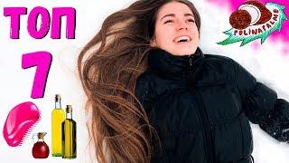 Что делать, чтобы отрастить волосы 💇♀️ 7 советов по уходу за волосами 🌴 POLI NA PALME