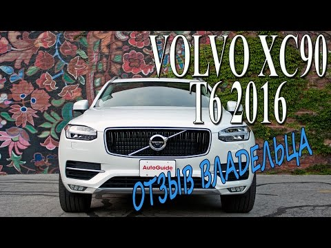Volvo XC90 T6. Первый отзыв владельца. Вся правда