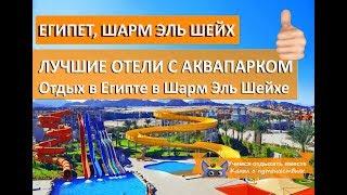 Лучшие отели Шарм Эль Шейха с аквапарком Отдых в Египте