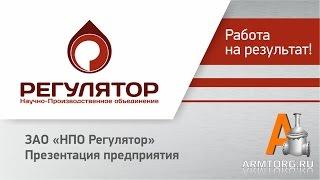 ЗАО «НПО Регулятор». Презентация предприятия для ПТА Armtorg.ru(ЗАО «НПО Регулятор» – это современный развивающийся научно-производственный комплекс, который имеет неск..., 2015-09-11T11:26:42.000Z)