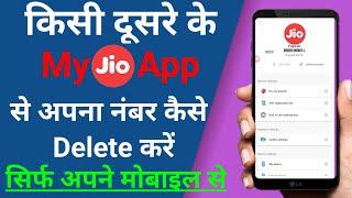 How to remove jio sim link account , // दूसरे के मोबाइल से अपना jio नंबर कैसे हटाए //