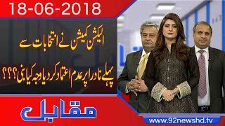 Muqabil | Unfair Acceptance Of Nomination Papers for election | Rauf Klasra |18 June 2018|