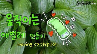 SEOSWEET CRAFT #7 움직이는 애벌레 만들기…