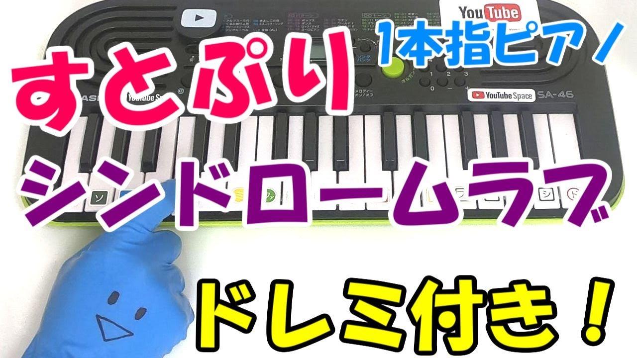 1本指ピアノ【シンドロームラブ/すとぷり】簡単ドレミ楽譜 初心者向け