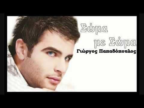 Giorgos Papadopoulos - Soma Me Soma (New Song 2009)