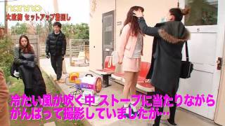 ノンノ4月号「大政絢の春色セットアップ着まわし」撮影では、 人気モデ...