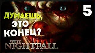 Ох но, финал ● The Nightfall #5