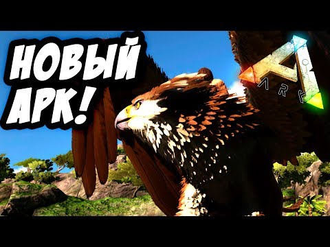 ARK: Survival Evolved Ragnarok - НОВЫЙ АРК! ОБЗОР КАРТЫ РАГНАРЁК
