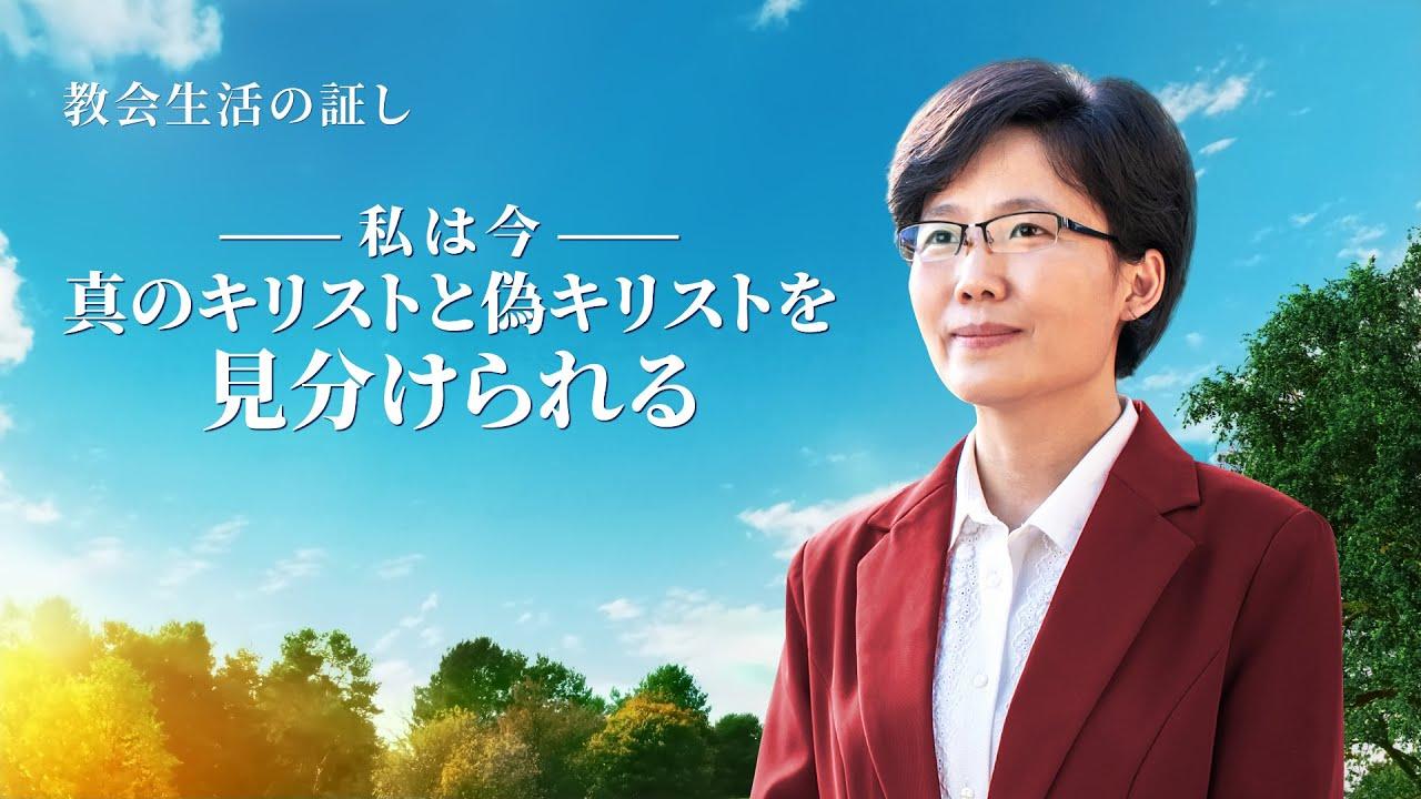 「私はいま、真のキリストと偽キリストを見分けられる」日本語字幕