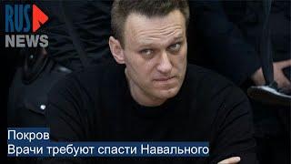 ⭕️ Врачи требуют спасти Навального | Покров