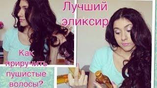 видео средство для волос от пушистости