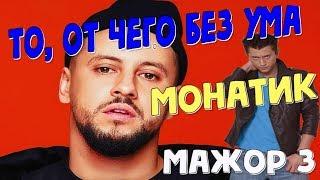 Дмитрий Монатик - То, от чего без ума (ost. Мажор 3) - remix