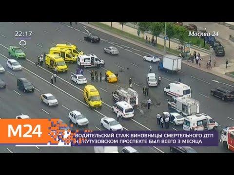 Стал известен водительский стаж виновницы крупного ДТП на Кутузовском проспекте - Москва 24