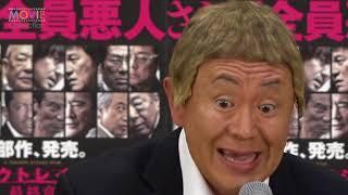 ムビコレのチャンネル登録はこちら▷▷http://goo.gl/ruQ5N7 北野武監督が...