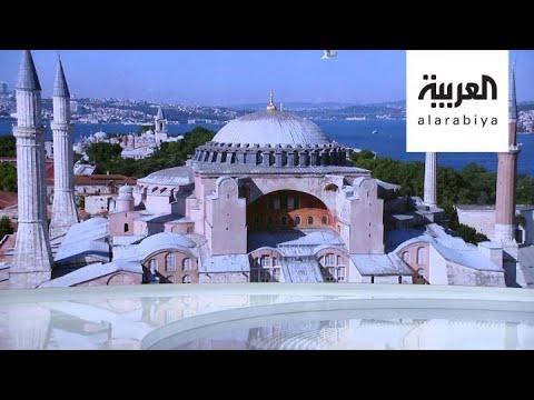 أردوغان يثير فتنة دينية حول العالم ويعلن تحويل متحف أياصوفيا لمسجد  - نشر قبل 8 ساعة