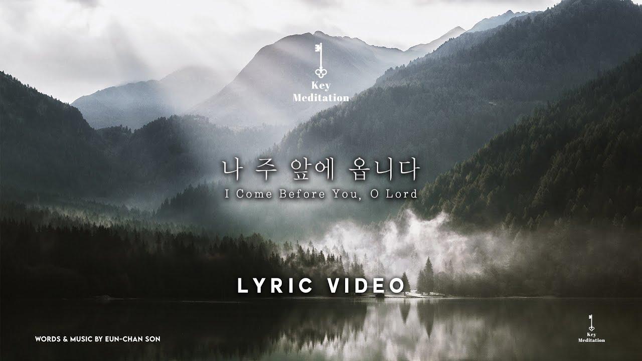 나 주 앞에 옵니다 (I Come Before You, O Lord) Piano Cover (Lyric Video)