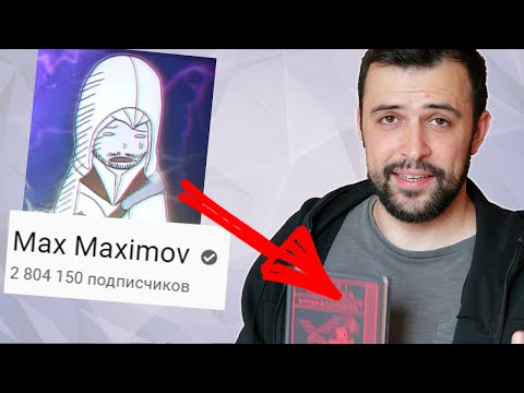 КНИГА БЛОГЕРА || MAX MAXIMOV