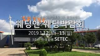 [웨딩앤 웨딩박람회] 2019웨딩박람회일정, 선착순10…