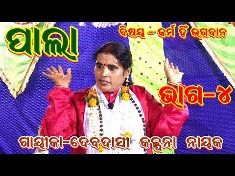 ODIA LADIES PALA KARMA HIN BHAGABAN//KALPANA NAYAK//CULTURAL//PART-4