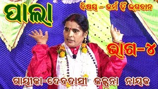 ODIA LADIES PALA//KARMA HIN BHAGABAN//KALPANA NAYAK//CULTURAL//PART-4