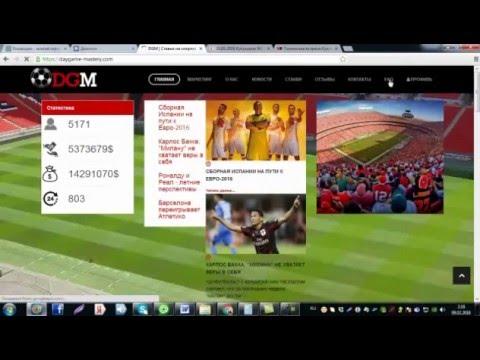Dgm спортивные ставки прогнозы экспертов на ставки по футболу