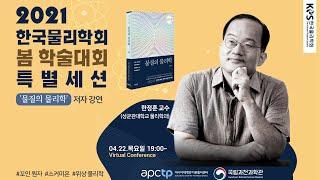 [한국물리학회] APC…