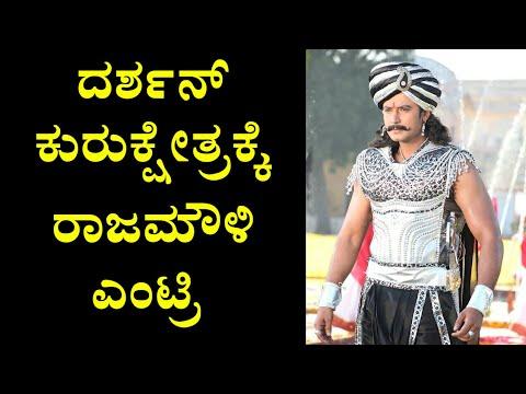 Rajamouli is the new entry for Darshans kurukshetra film.
