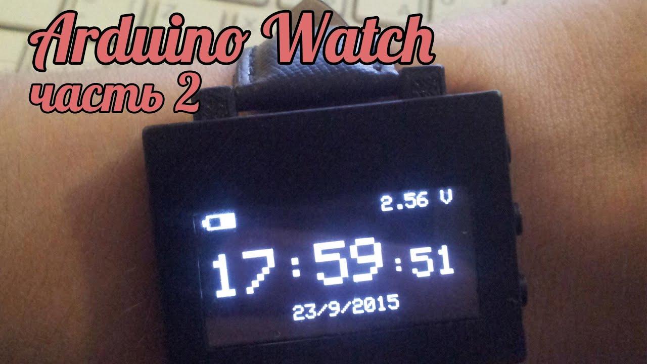 Часы на ардуино часть arduino diy watch part