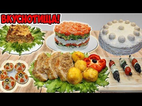 ТОП 9 Идей для Праздничного Стола на День Рождения. Супер Вкусные Рецепты