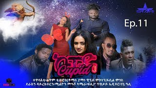 New Eritrean Series Movie 2020 // Cupid part 11 By Million Measho ኩፒድ 11 ክፋል