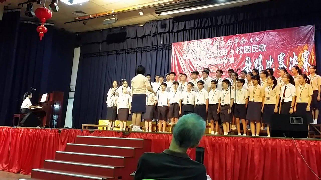 2014 芙蓉中華中學初三忠班 - 如果明天就是下一生 - YouTube