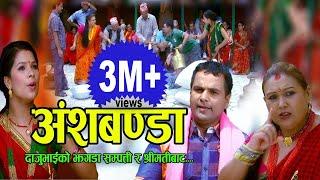 अंशबण्डा    New Nepali  Comedy lok song 2075, 2018    Resham Sapkota, Juna Shrees, Radhika