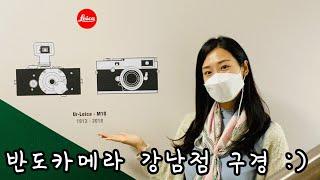 라이카 카메라 매장 반…
