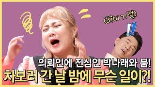 박나래x붐의 구해줘! 카즈, 2021년형 스포티지의 탄생 (feat.그래비티) | 15m 풀버전