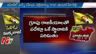 TDP Party Group Politics in Prakasam District | Off The Record