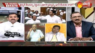 The Fourth Estate | Discussion on  AP Council Cancellation || మండలి'ని కొనసాగించాలా? వద్దా?