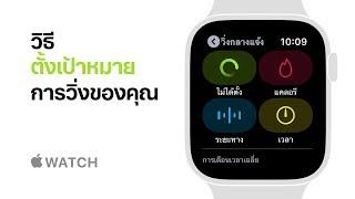 apple-watch-series-4-วิธีตั้งเป้าหมายการวิ่งของคุณ-apple