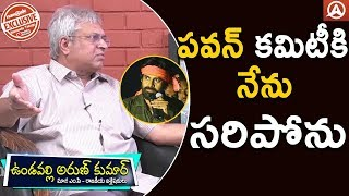 Undavalli Arun Kumar About Pawan Kalyan's Jana Sena Party | Exclusive Interview Namaste Telugu