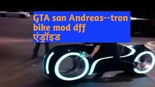 GTA SA Andreas Android: TRON BIKE Mod || tron bike mod dff only || GTA SA Andreas android tron mod
