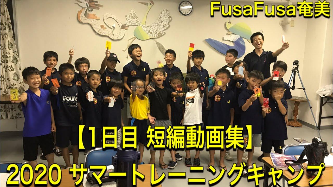~1日目短編動画集 サマートレーニングキャンプ~【FusaFusa奄美】