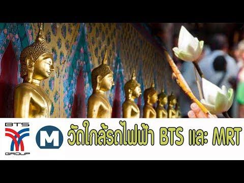 9 วัด ที่เที่ยวกรุงเทพ เที่ยววัดใกล้รถไฟฟ้า BTS และ MRT