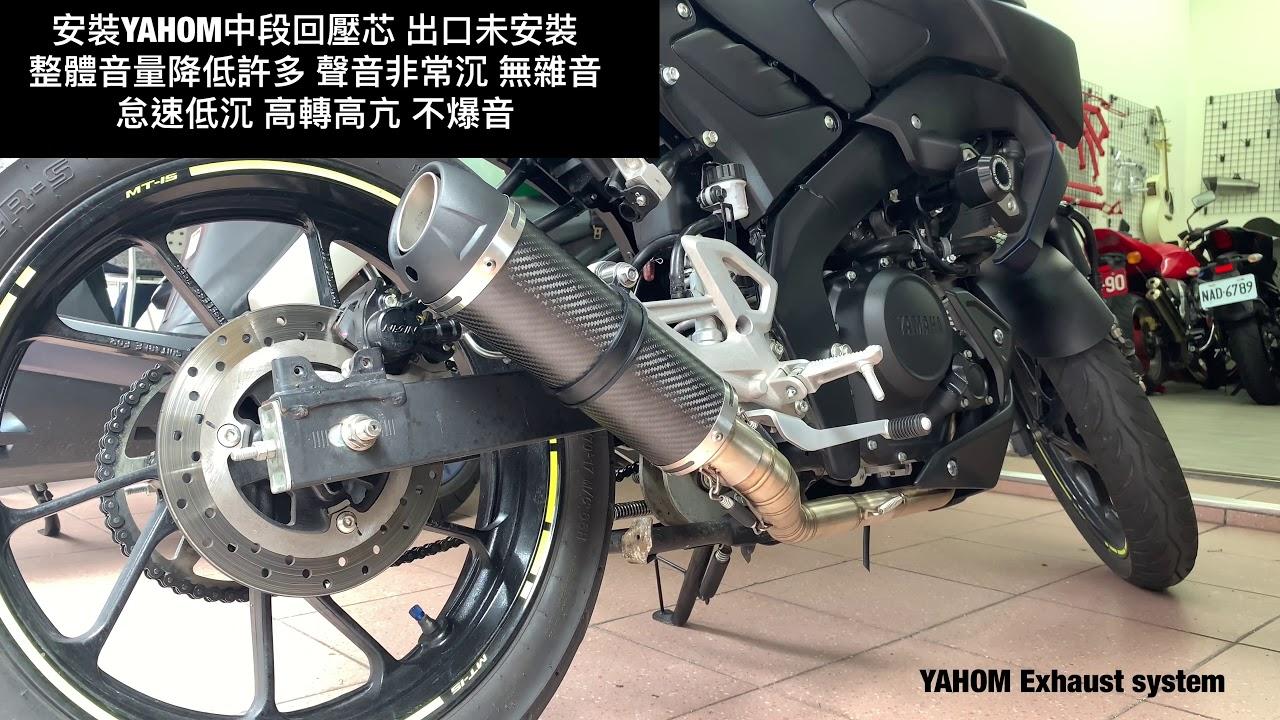驗噪音很難嗎? 誰說改管會炸街? 改完終究靜悄悄 YZF-R15 V3 MT-15 全段法規合格管 完全不燙手 碳纖維材質 GSXR150 ...