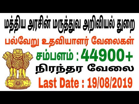 NEIGRIHMS Recruitment 2019   Central Government Jobs   Job Today   Red Tamizha