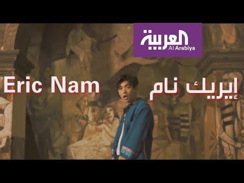 لقاء الفنان الكوري Eric Nam على العربية