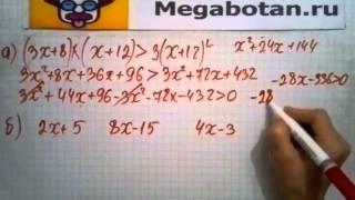 Номер 33 26 Алгебра 8 класс Мордкович